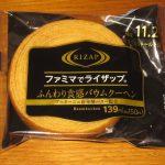 ファミリーマート RIZAP(ライザップ)ふんわり食感バウムクーヘンは旨いのか?