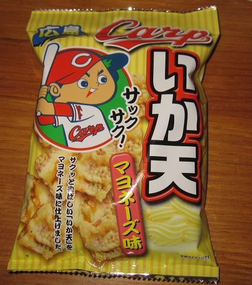 カープいか天(マヨネーズ味)
