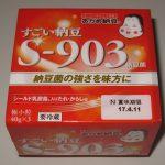 セブンイレブンで購入したおかめ納豆すごい納豆S-903納豆菌を食べた感想