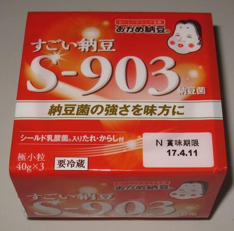 S-903納豆