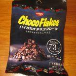 ファミリーマートで購入したハイカカオチョコフレークを食べた感想
