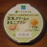 ファミリーマートの豆乳クリームのきなこプリンを食べた感想