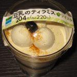 ファミリーマートの豆乳のティラミスを食べた感想