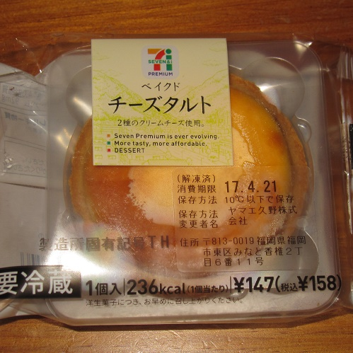 ベイクドチーズタルト