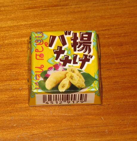 チロルチョコ(揚げバナナ)
