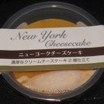 ローソンで購入したニューヨークチーズケーキを食べた感想