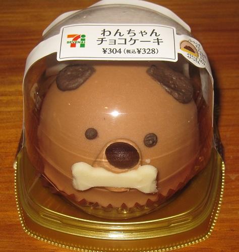 わんちゃんチョコケーキ