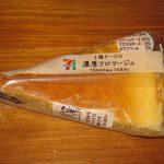 セブンイレブン 3種のチーズの濃厚フロマージュは旨いのか?