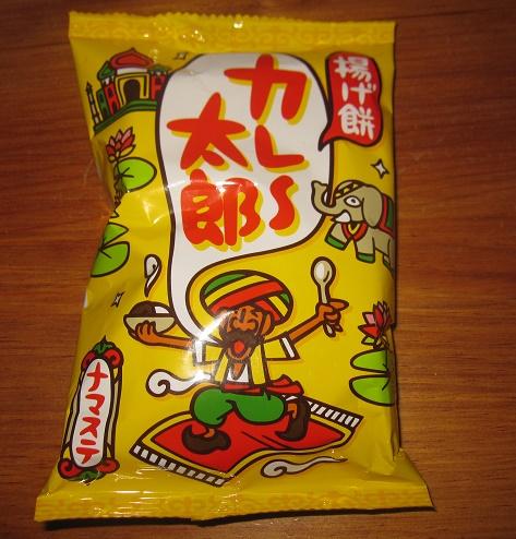 揚げ餅カレー太郎