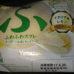 ヤマザキのふわふわスフレ(チーズクリーム&レモンゼリー)食べた感想
