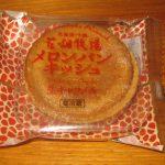ファミリーマートで購入した花畑牧場メロンパンキッシュを食べた感想