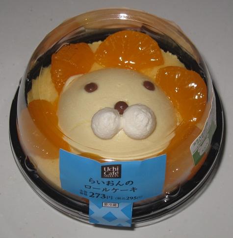 らいおんのロールケーキ