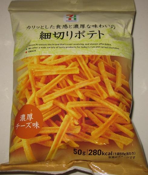 細切りポテト(濃厚チーズ味)