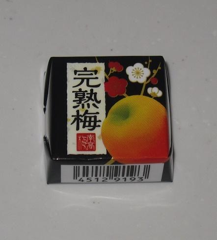 チロルチョコ(完熟梅)