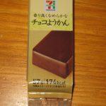 セブンイレブンのチョコようかんを食べた感想