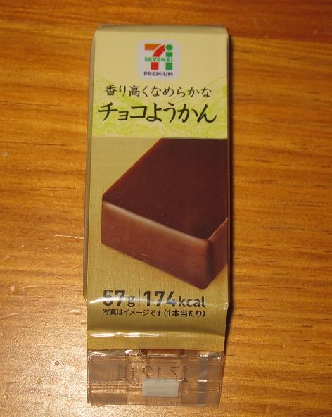 チョコようかん