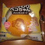 ふんわりペコちゃん(プリンカスタード)を食べた感想