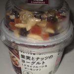 ローソンの果実とナッツのヨーグルト(ドライフルーツ&ヨーグルト)を食べた感想