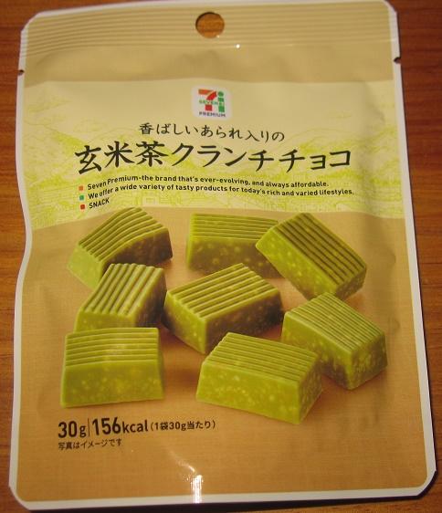 玄米茶クランチチョコ