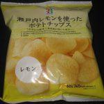 瀬戸内レモンを使ったポテトチップス