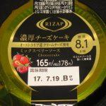 ファミリーマート RIZAP(ライザップ)濃厚チーズケーキ(ミックスベリーソース)は旨いのか?