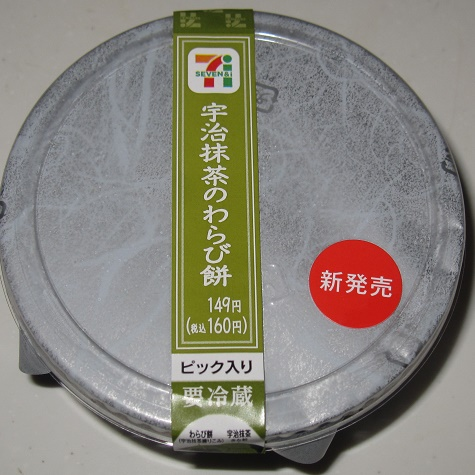 宇治抹茶のわらび餅