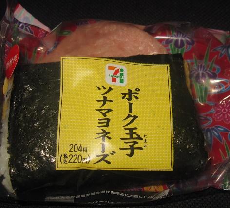ポーク玉子ツナマヨネーズ