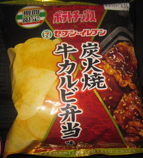 ポテトチップス(炭火焼牛カルビ弁当)