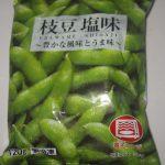 セブンイレブン 枝豆塩味~豊かな風味とうま味~は旨いのか?