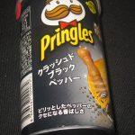 プリングルス(クラッシュドブラックペッパー)は旨いのか?