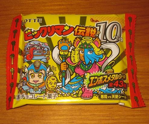 ビックリマン伝説10