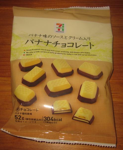 バナナチョコレート