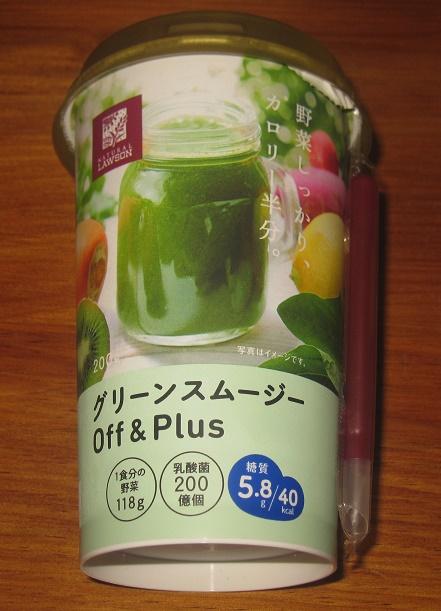 グリーンスムージーOff&Plus