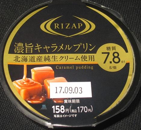RIZAP(ライザップ)濃旨キャラメルプリン