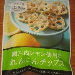 瀬戸内レモン使用のれんこんチップス