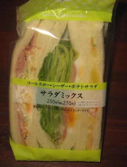 サラダミックス