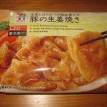 豚の生姜焼き(冷凍)
