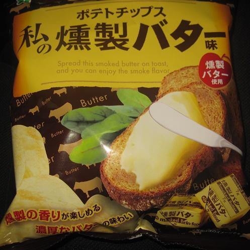 ポテトチップス私の燻製バター味