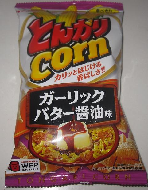 とんがりコーン(ガーリックバター醤油味)