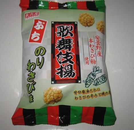 ぷち歌舞伎揚(のりわさび味)