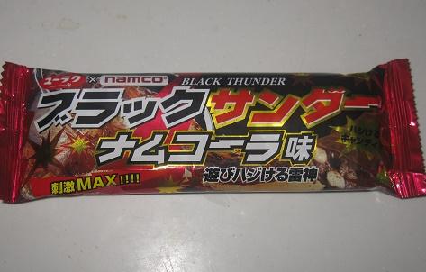 ブラックサンダー(ナムコーラ味)