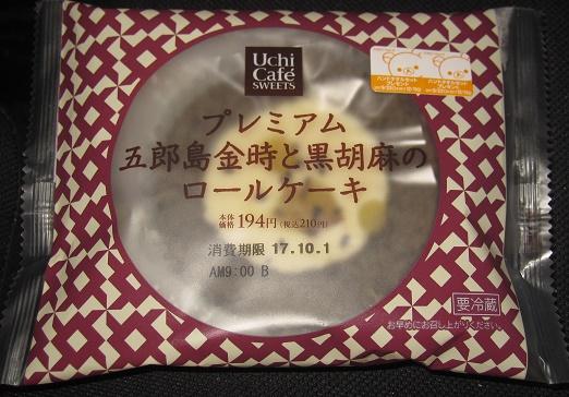 プレミアム五郎島金時と黒胡麻のロールケーキ