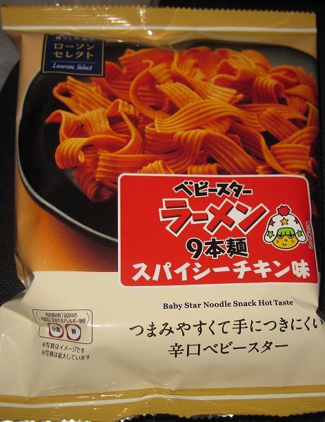 ベビースターラーメン9本麺(スパイシーチキン味)