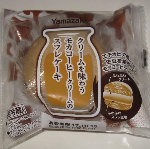 クリームを味わうモカコーヒークリームのスフレケーキ