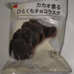カカオ香るひとくちチョコラスク