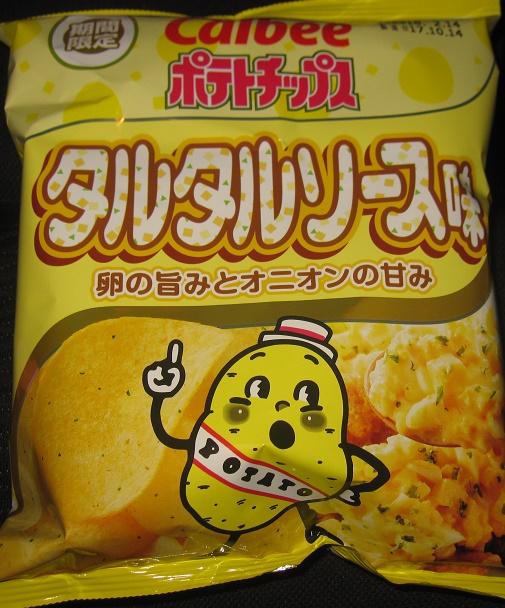 ポテトチップス(タルタルソース味)