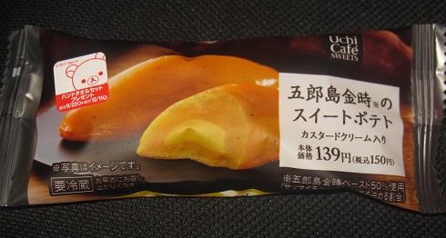五郎島金時のスイートポテト