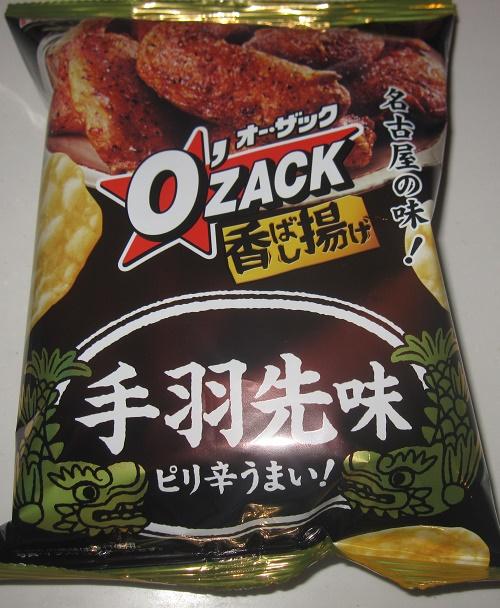 オーザック(手羽先味)
