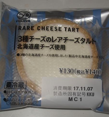 3種チーズのレアチーズタルト