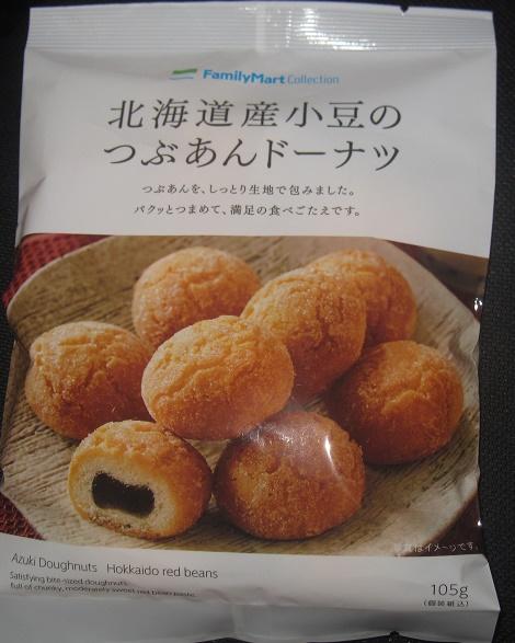 北海道産小豆のつぶあんドーナツ